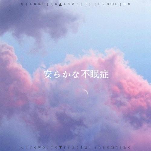 DireWolfe - Restful Insomniac Mix (FULL ALBUM)